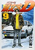 Initial D Vol. 9 (Inisharu D) (in Japanese)