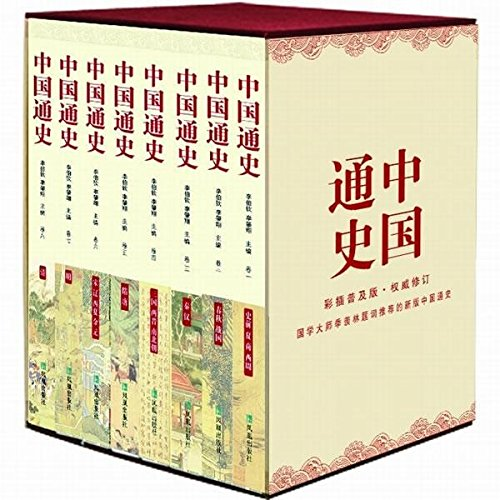 Download (Set of 8) History of China (Ji Xianlin inscription recommended) (full color) (gifts DVD discs)(Chinese Edition) pdf
