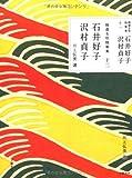 石井好子・沢村貞子 (精選女性随筆集)