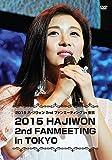 2015 ハ・ジウォン 2nd ファンミーティング in 東京 [DVD]
