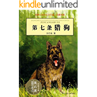 第七条猎狗 (动物小说大王沈石溪·品藏书系)