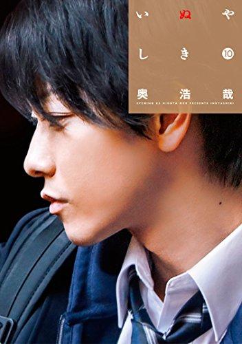 いぬやしき MOVIE EDITION(10) (イブニングコミックス)