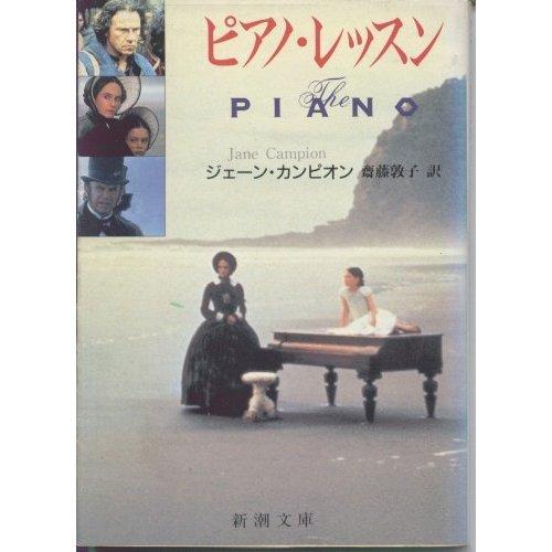ピアノ・レッスン (新潮文庫)