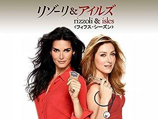 リゾーリ&アイルズ シーズン5