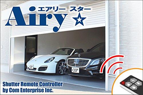 電動シャッターリモコンセット【AiryStar】 2個セット B00D3XEOJ4 15552