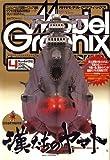 Model Graphix (モデルグラフィックス) 2007年 04月号 [雑誌]