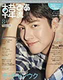 韓流ぴあ 2019年 08 月号 [雑誌]: 月刊スカパー! 別冊