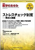 医学のあゆみ ストレスチェック制度 -現状と課題 2017年 263巻3号 [雑誌]