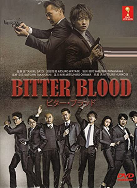 Amazon Com Bitter Blood Partners By Blood Japanese Tv Drama W English Sub Sato Takeru Oikawa Mitsuhiro Kutsuna Shiori Watabe Atsuro Furukawa Yuki Minagawa Sarutoki Movies Tv