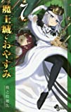魔王城でおやすみ 7 (少年サンデーコミックス)