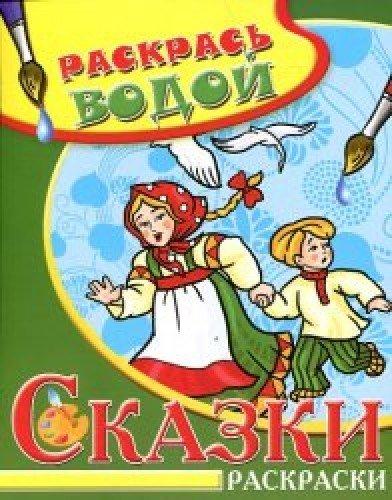 Vodnaia Raskraska Gusi Lebedi 9785971103592 Books Amazon Ca
