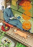 鹿楓堂よついろ日和 コミック 1-10巻セット