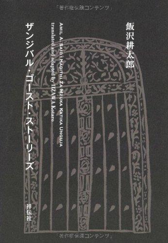 ザンジバル・ゴースト・ストーリーズ