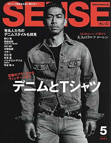 SENSE 最新号 表紙画像