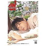TVガイド dan Vol.34