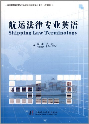 Read Online Professional English shipping law(Chinese Edition) ebook