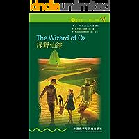 绿野仙踪(第1级) (书虫·牛津英汉双语读物)