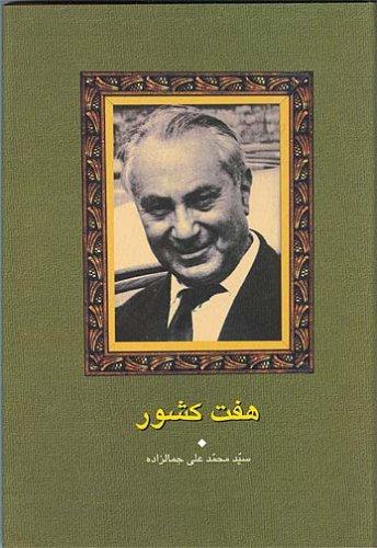 Haft Kishvar (in Farsi)