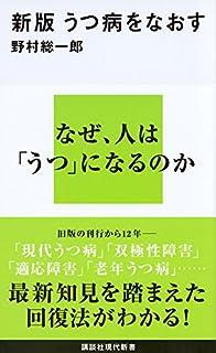 新版 うつ病をなおす (講談社現代新書) | 野村 総一郎 |本 | 通販 | Amazon