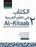 Al-Kitaab fii Ta'allum al-'Arabiyya - A Textbook for Intermediate Arabic: Part Two (Paperback, Third Edition) (Al-Kitaab…