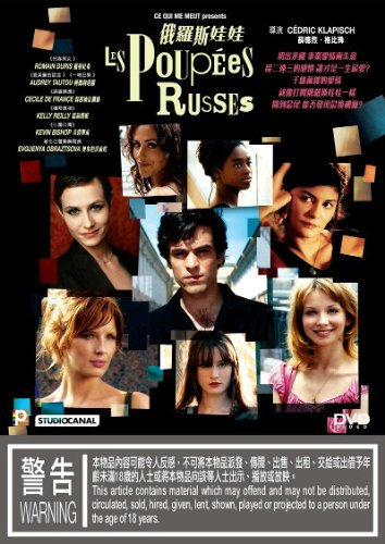 Les Poupees Russes (Region 3 DVD / Non USA Region) (English Subtitled) French Movie a.k.a. Russian Dolls (K Doll)