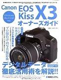CanonEOS KissX3オーナーズガイド