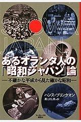 あるオランダ人の「昭和ジャパン」論 不確かな平成から見た確かな昭和 Tankobon Hardcover