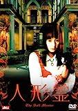 [DVD]人形霊