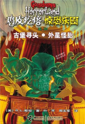 Heads, You Lose! ·Weirdo Halloween (Goosebumps HorrorLand) (Chinese Edition)