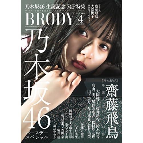 BRODY 2018年4月号 表紙画像
