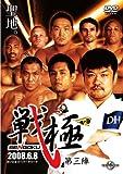 戦極-SENGOKU-第三陣 [DVD]