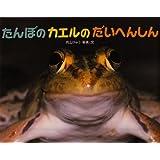 たんぼのカエルのだいへんしん (ふしぎいっぱい写真絵本)