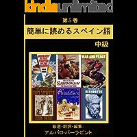kantan ni yome ru supein go 5 Supeingo Gakushu (Japanese Edition)