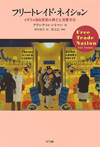 フリートレイド・ネイション:イギリス自由貿易の興亡と消費文化