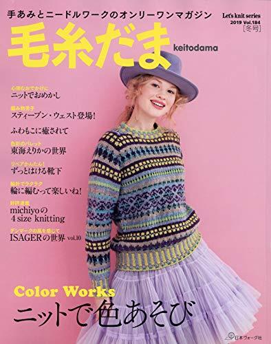 毛糸だま 最新号 表紙画像