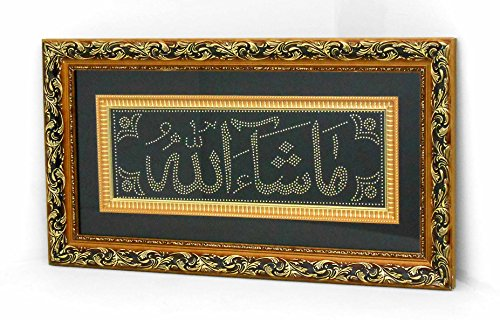 Islamic Muslim Frame Ma Sha Allah with Glass & rhinestone / Brown & Gold color / Home Decorative # 1737 by Nabil's Gift Shop