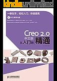 Creo 2.0中文版从入门到精通