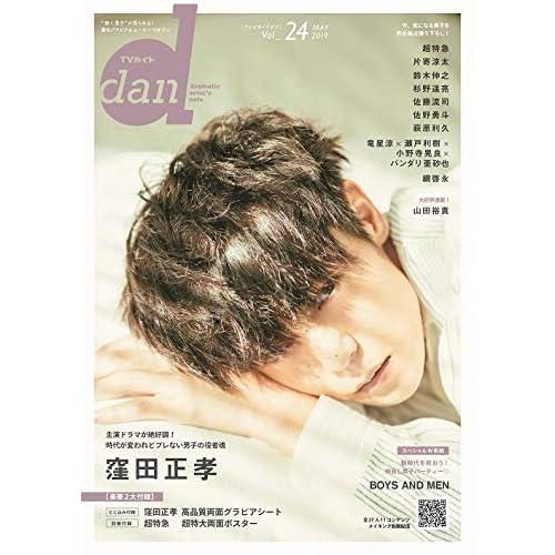 TVガイド dan Vol.24 表紙画像