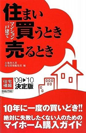 住まい買うとき売るとき '09→'10決定版 (住宅情報suumo)