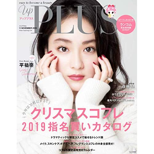 up PLUS 2019年11月号 表紙画像