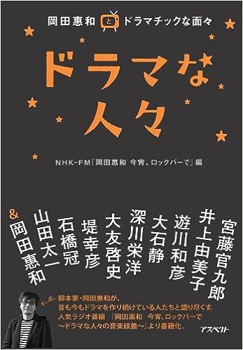 ドラマな人々 岡田惠和とドラマ...