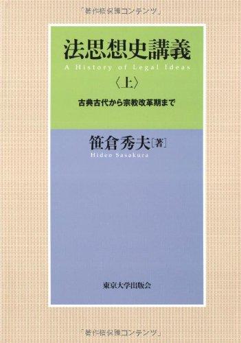 法思想史講義〈上〉古典古代から宗教改革期まで