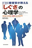 What Every Body Is Saying: An Ex-FBI Agent's Guide to Speed-Reading People (Japanese Edition)