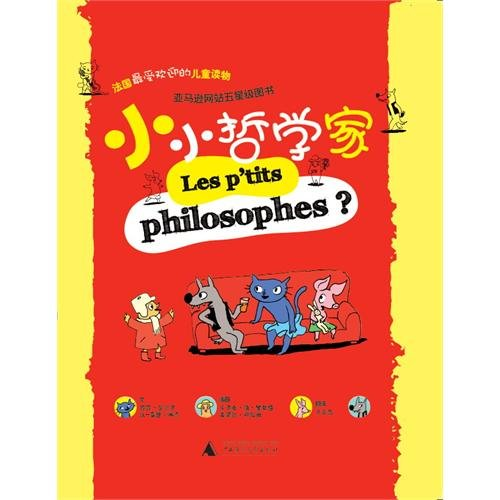 Little Philosopher (Chinese Edition)