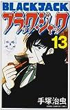 ブラック・ジャック (13)[新装版] (少年チャンピオン・コミックス)