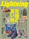Lightning(ライトニング) 2020年1月号【特集:究極の買い物。】