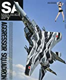Scale Aviation(スケールアヴィエーション) 2017年 07 月号 [雑誌]