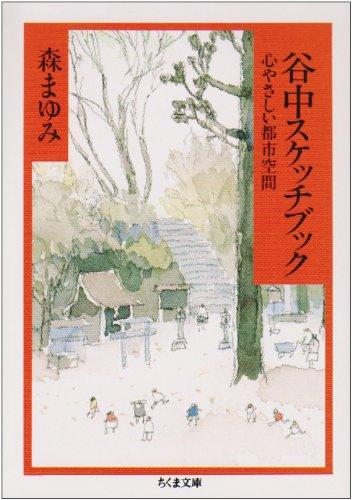 谷中スケッチブック―心やさしい都市空間 (ちくま文庫)
