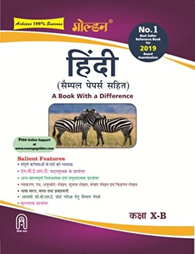 golden hindi with sample papers a book with a difference for class rh amazon in golden guide for class 10 hindi book golden guide for class 10 hindi online