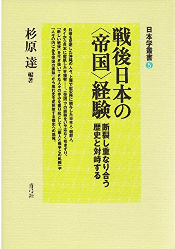 戦後日本の〈帝国〉経験 断裂し重なり合う歴史と対峙する (日本学叢書)